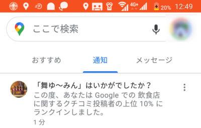 googleトップレビュアー