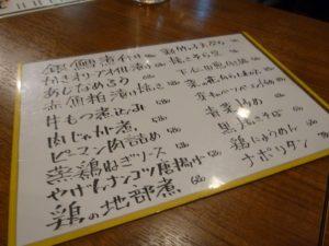 神田 若竹 季節のメニュー