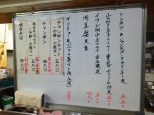 福岡県警中央警察署食堂メニュー