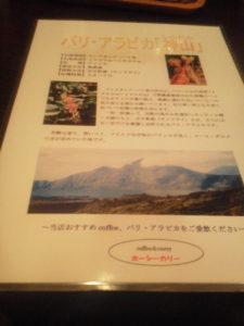 バリ アラビカ 神山