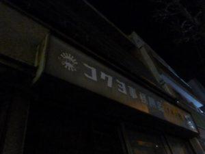 椎名町 コクヨ