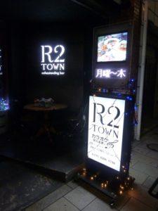 神田 r2town