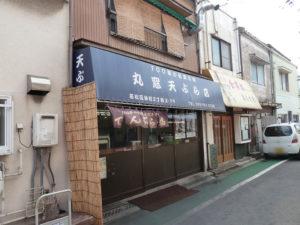 丸窓天ぷら