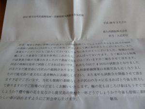☆年に1回☆ 薩摩焼酎 奄美黒糖焼酎 大試飲会in福岡