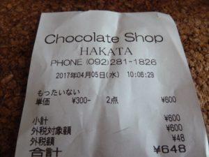 もったいない チョコレートショップ レシート