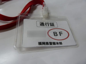福岡県警察本部 食堂 入館