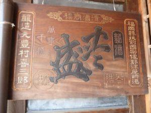 豊村酒造 看板