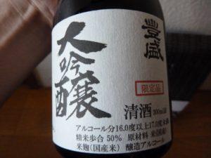 豊村酒造 大吟醸