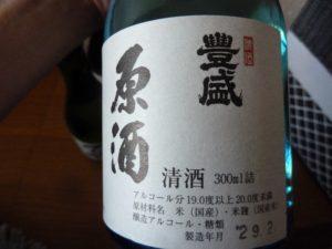 豊村酒造 豊盛原酒