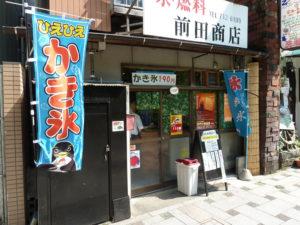 前田商店 かき氷