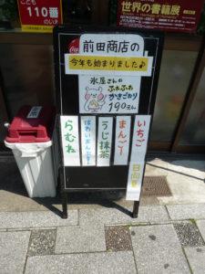 前田商店 かき氷 メニュー