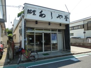 あしや釜本舗 芦屋