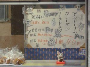 1個40円虎家のパン
