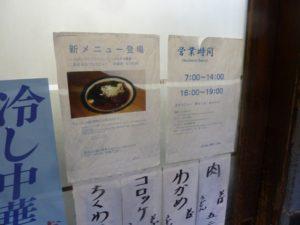 三松 新橋