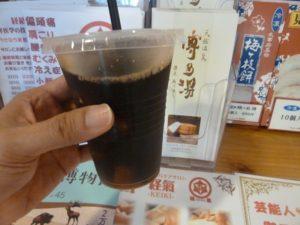 博多湯 源泉アイスコーヒー