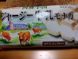 セリア・ロイル 阿蘇小国ジャージー牛乳モナカアイス
