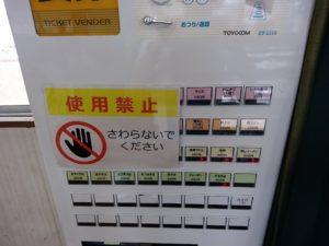 下関総合車両所 券売機