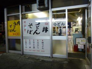 長崎県営バスターミナル うどん