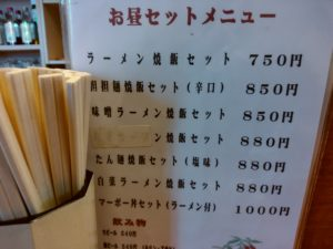 須崎 鉄人 昼メニュー