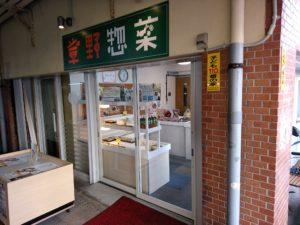 くさの惣菜 天満市場