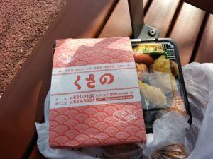 くさの惣菜 弁当