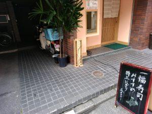 寿司 一福 古門戸