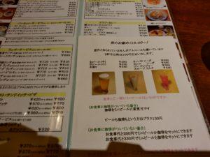 庵道珈琲店  夜