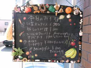 カフェ・ブルージュ 屋外 メニュー