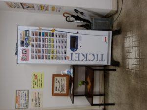 福岡市交通局姪浜合同事務所内食堂 食券