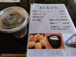 博多湯 メニュー アイスコーヒー