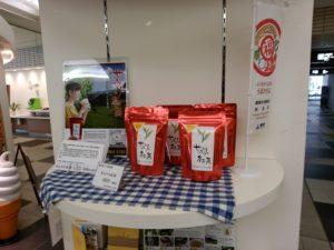 福岡市役所 せふりの紅茶