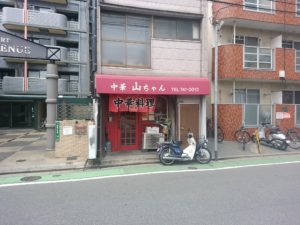 中華山ちゃん