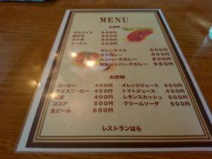 レストランはら メニュー