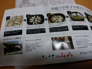 山八餃子 焼き方