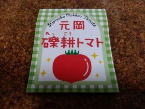 礫耕トマト