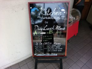 原三信病院 kitchen メニュー