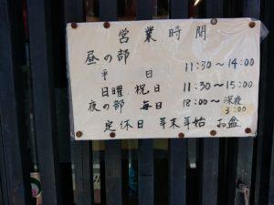 長尾亭 営業時間