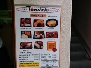 洋食屋Tomato畑 弁当