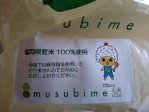 musubime 福岡県産米