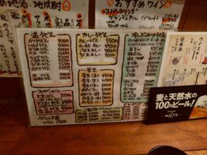 kaine うどんメニュー