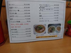 麺ズ赤のれん メニュー