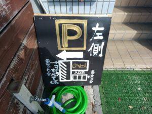 GINZA 駐車場