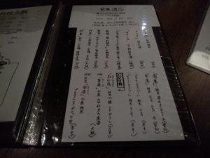 鎌田製作所 日本酒