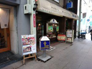 ファンファン 小倉 京町