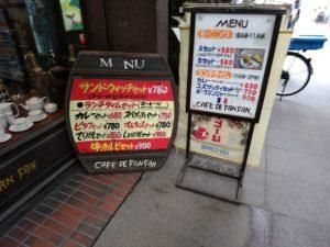 ファンファン 小倉 京町 メニュー