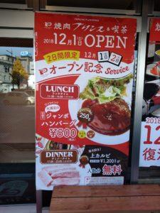 焼肉プリンス オープン記念