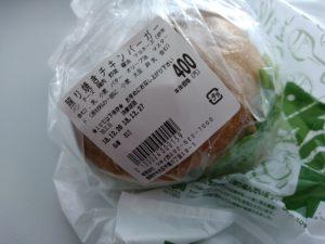 マキイ テリヤキバーガー400円