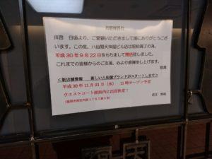 福ビル 八仙閣 閉店