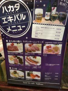 beer&café fujikan ヤギシタハム