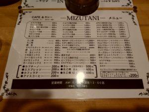 CAFE&カレー MIZUTANI メニュー
